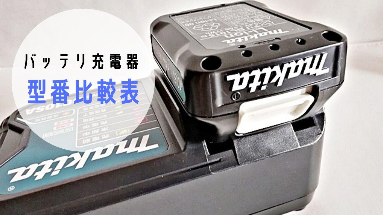 マキタ掃除機バッテリ充電器比較