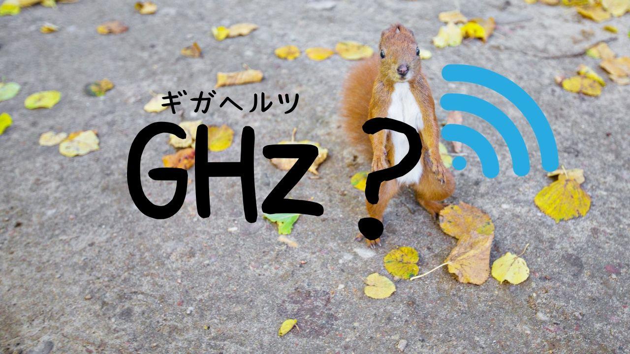 GHzとは?