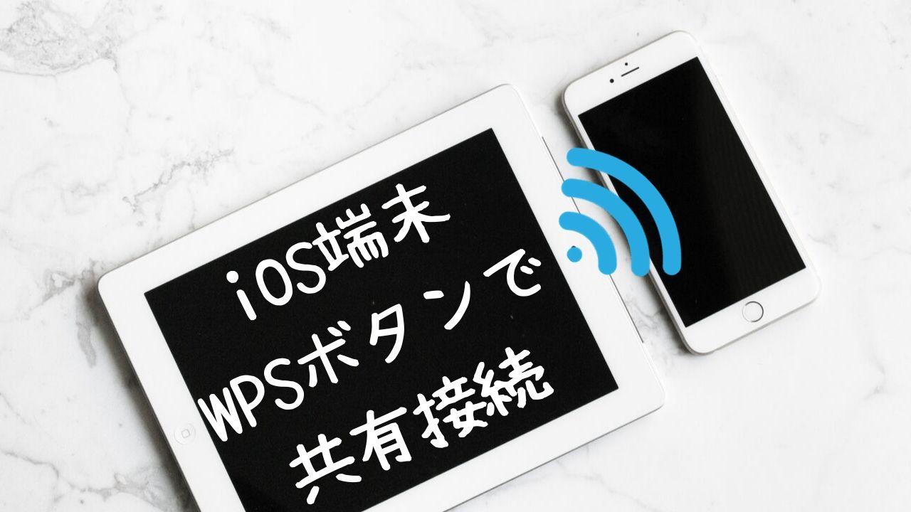 IOS WPSボタンで共有Wi-Fi接続
