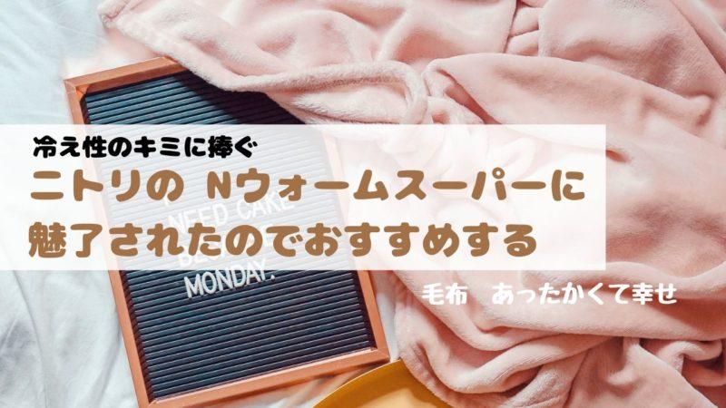 ニトリNウォームスーパー暖かいから冷え性の人に毛布おすすめ