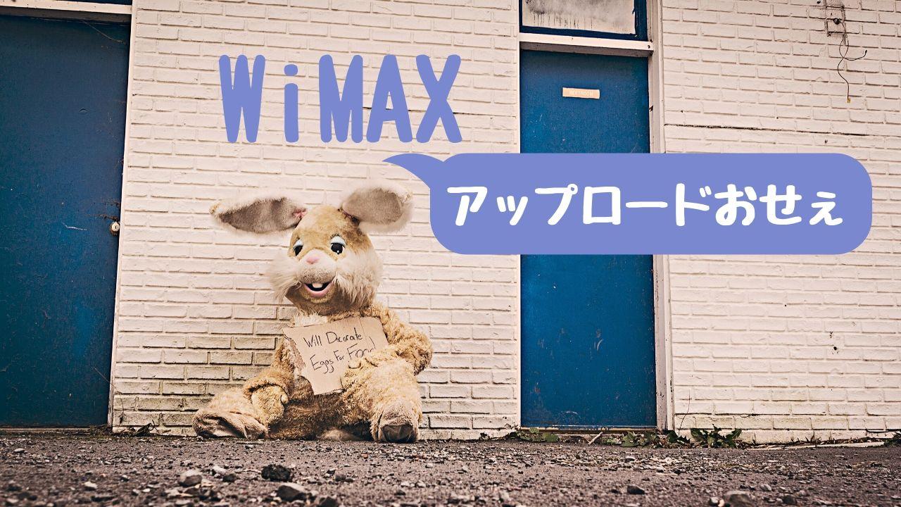 WiMAXアップロード遅い