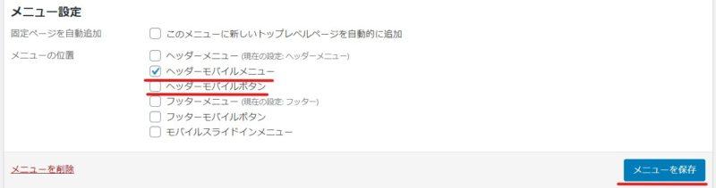 ボタンかメニューの選択→保存
