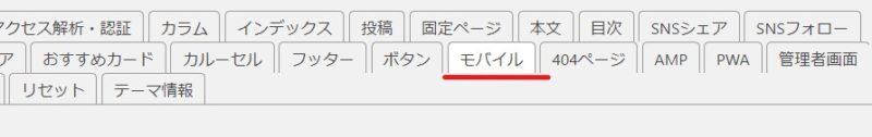 cocoon設定→モバイル