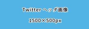 ツイッターヘッダー画像推奨サイズ