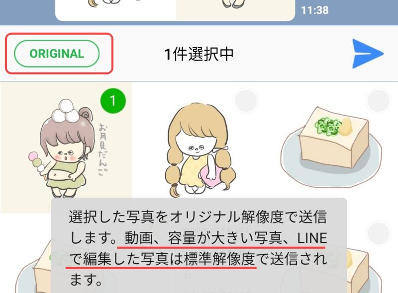 LINEで透過PNG画像を送る