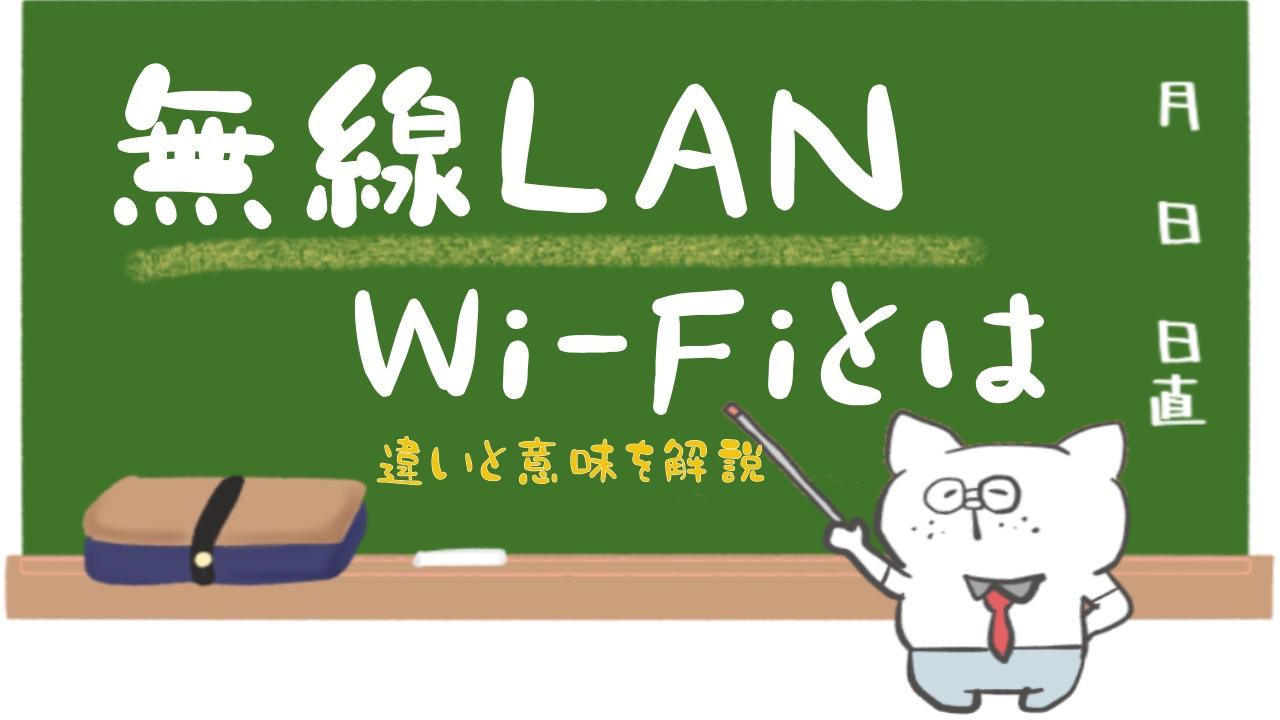 無線LAN・Wi-Fiとは意味をわかりやすく簡単に説明