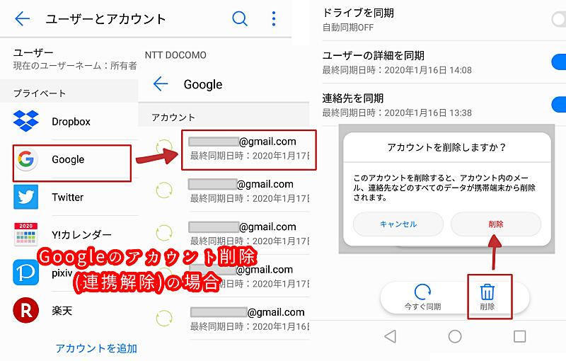 Googleアカウント削除手順
