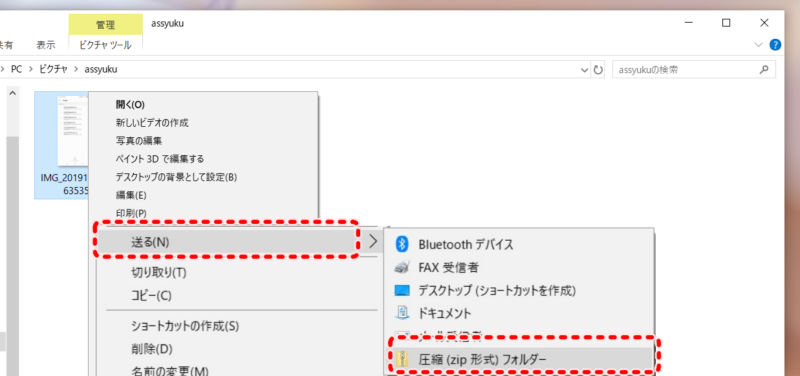 Windows10で画像・フォルダを圧縮する方法