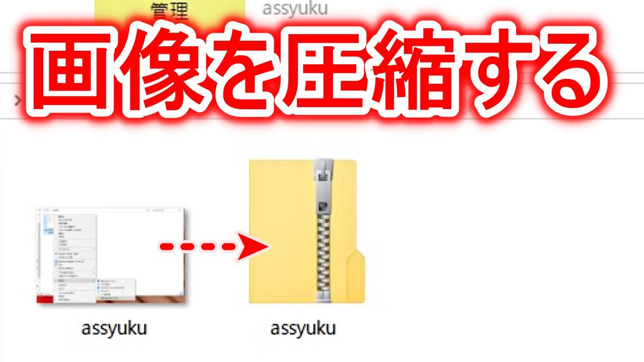 Windows10で画像を圧縮する方法