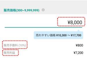 売却価格の設定