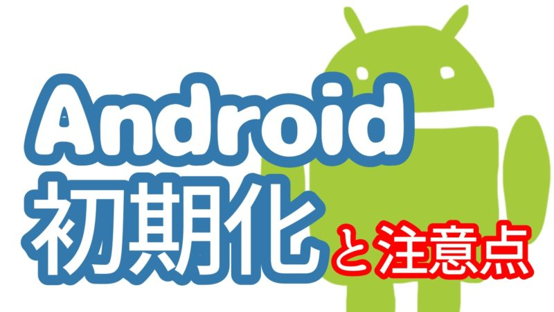 Android初期化の方法と注意点