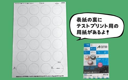 エーワン テスト用プリント用紙 試し印刷