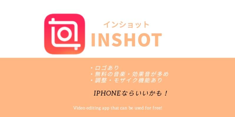 インショットInshot