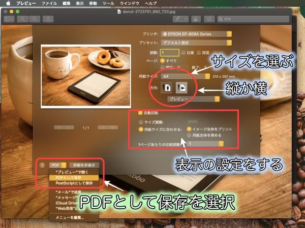 画像ファイルのPDF変換 マック 印刷詳細画面