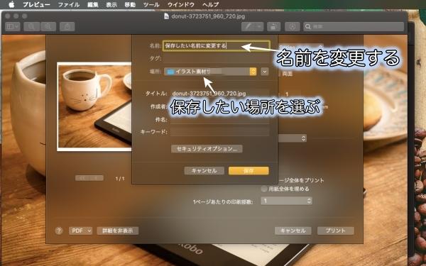 画像ファイルのPDF変換 保存画面マック