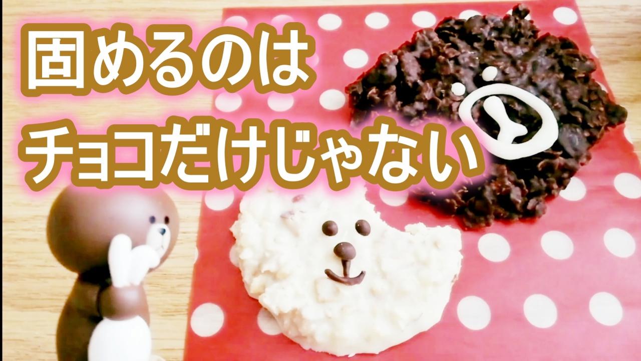 バレンタインLINEブラウンとコニーのチョコレート作り方