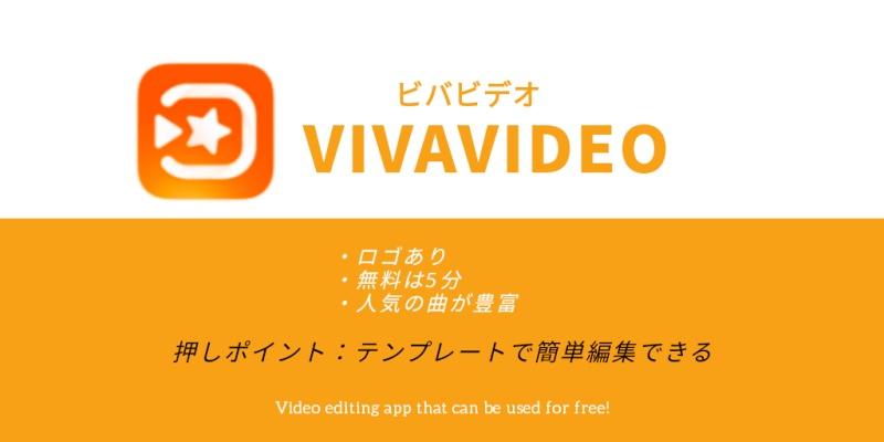 ビバビデオvivavideo
