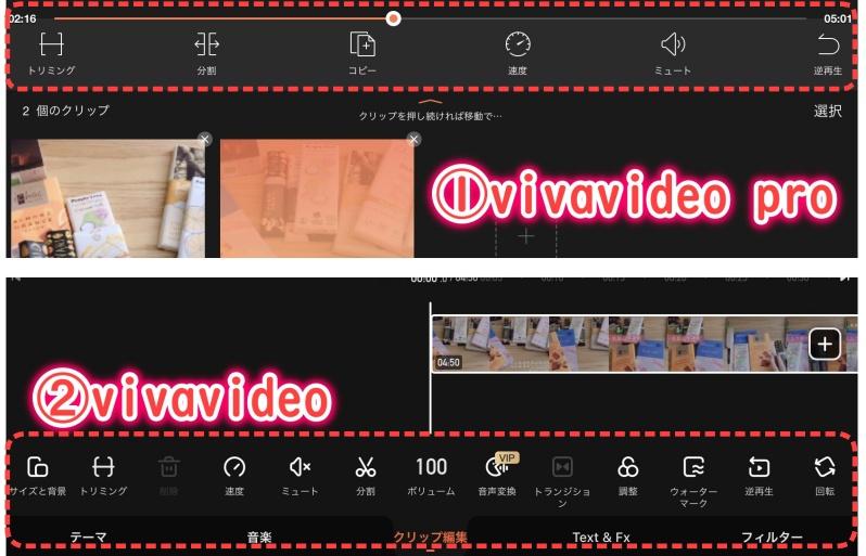 ビバビデオ・プロとのUI画面の違い