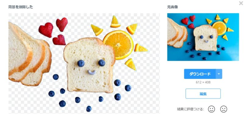 パン複数対象・背景透過