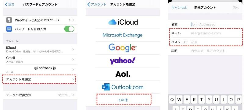 iPhoneメールアカウント追加方法