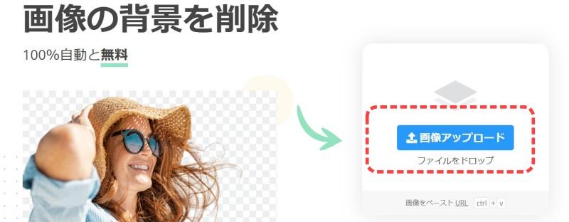 リムーブPC画像アップロードまたはドロップ