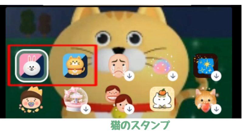 ビデオ通話で顔を映したくない時に猫・コニーのスタンプ