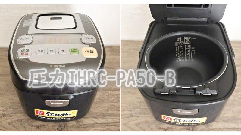 アイリスオーヤマ圧力IHRC-PA50-B炊飯器