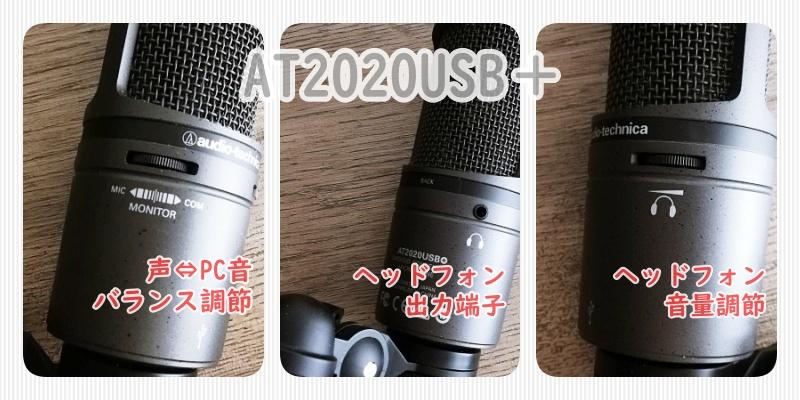AT2020USB+端子調節機能