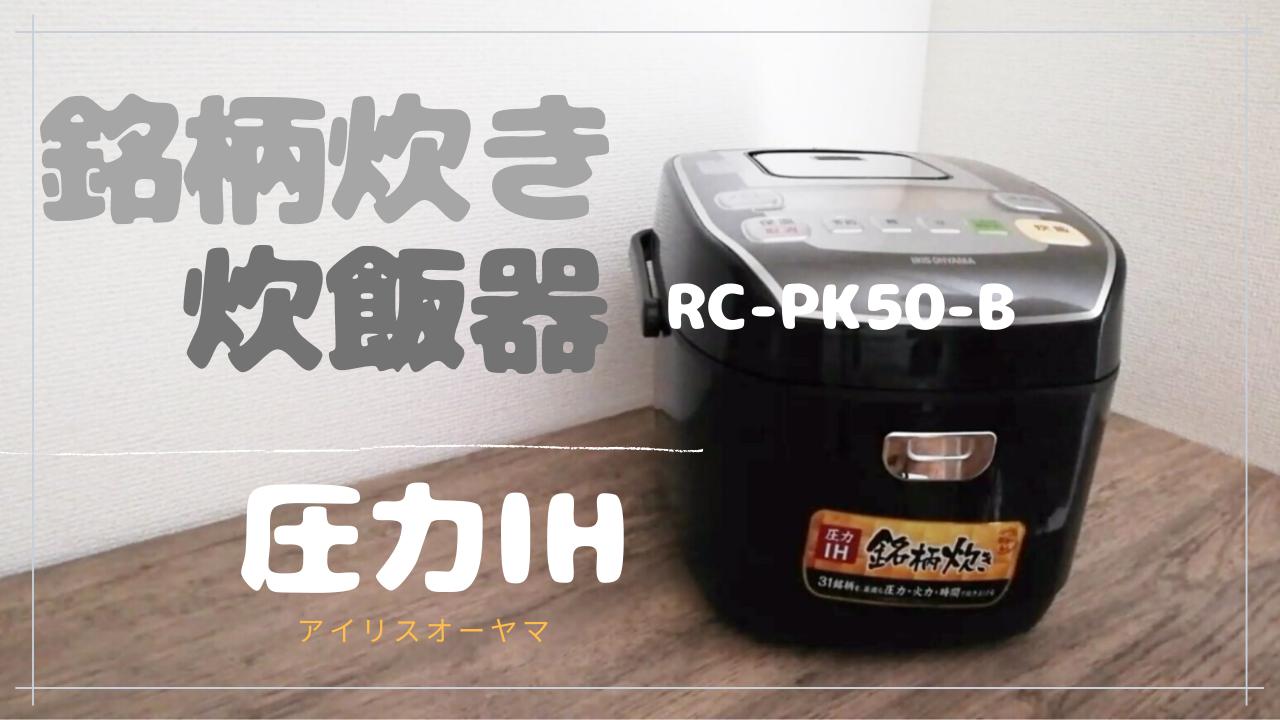 アイリスオーヤマ銘柄炊き圧力IH炊飯器。方式の違いと機能紹介 RC-PA50-B