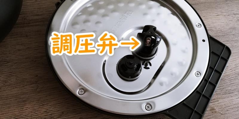 RC-PA50-B炊飯器の調圧弁