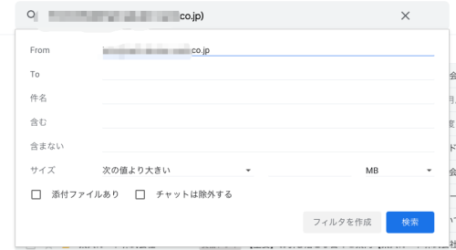 Gmailフィルタ作成方法・ラベルの付け方