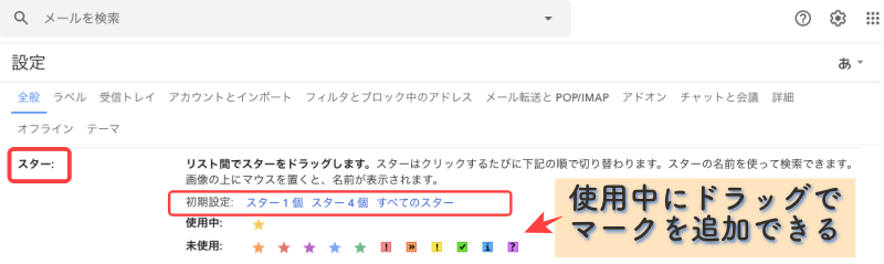 Gmail設定 スターの色分け