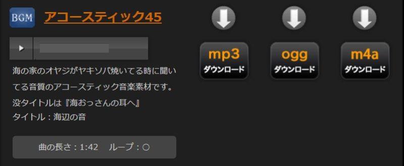 魔王魂のダウンロード画面