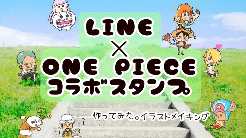 ONEPIECE×LINEスタンプコラボの概要と作り方