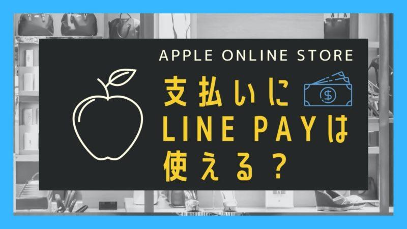 Appleオンラインストア LINE Pay支払い