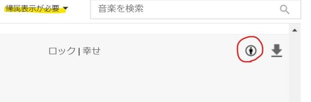 YouTubeオーディオライブラリ画面。