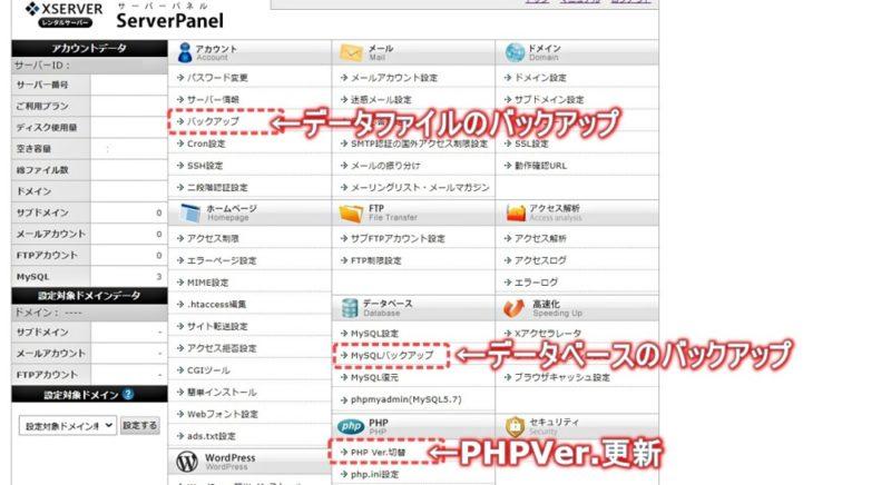 エックスサーバーでバックアップとPHP更新