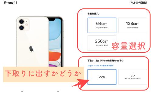 アップルオンラインストア 購入方法iPhone