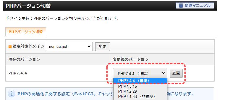 PHPバージョン更新