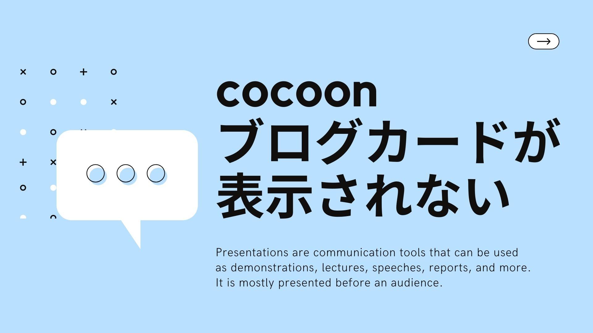 cocoonブログカードが表示されない