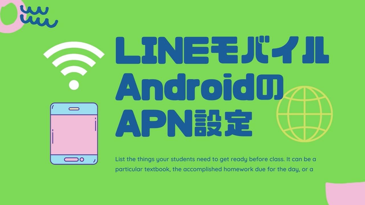 LINEモバイルAPN設定 Android