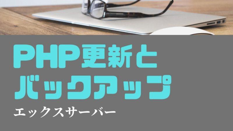 PHP更新とバックアップ方法。エックスサーバー