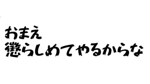 チカラヅヨクかなA