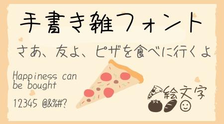 手書き雑フォント