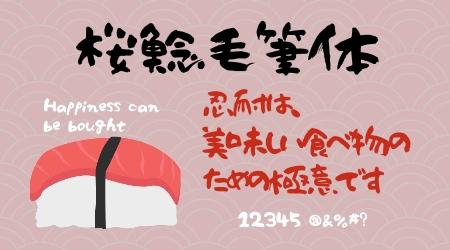桜鯰毛筆フォント