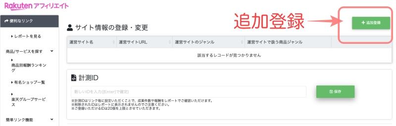 楽天サイト追加登録ボタン