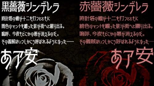 薔薇シンデレラ