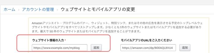 amazonウェブサイトの追加