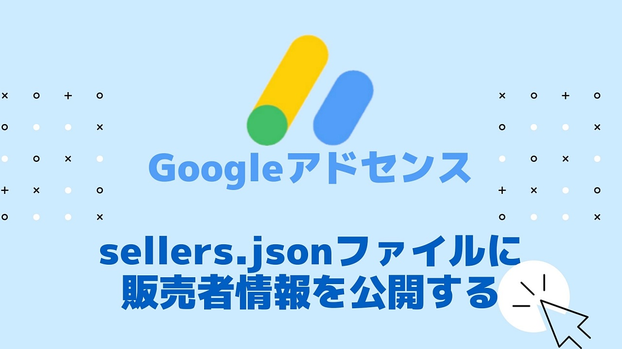 sellers.jsonファイルに販売者情報を公開する方法