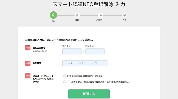 スマート認証NEO登録解除の入力